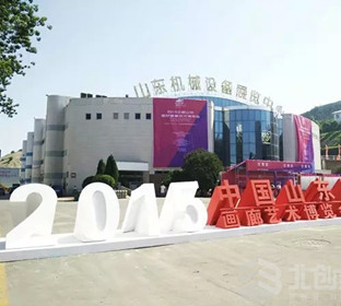 Beichuang hosts China Shandong Gallery Expo 2015